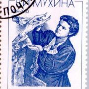 Post stamp dedicated to Vera Mukhina