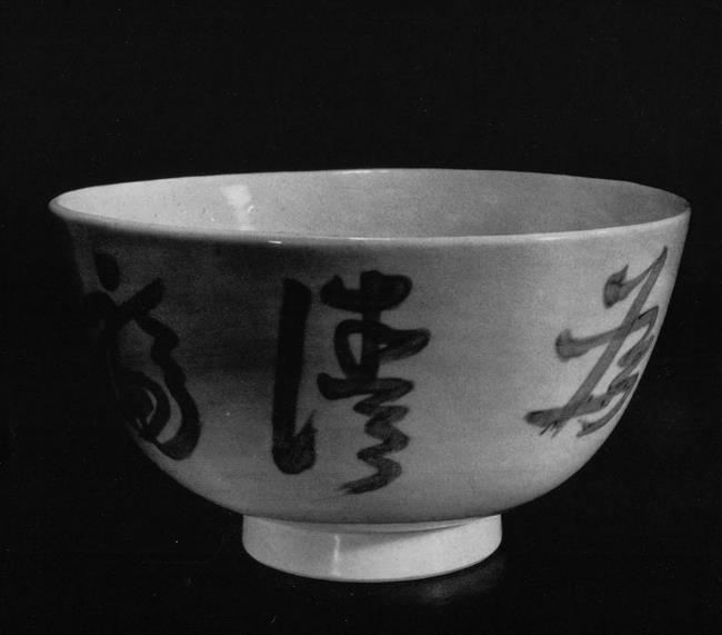 Charming Bowl. Kitaoji Rosanjin. 20th century